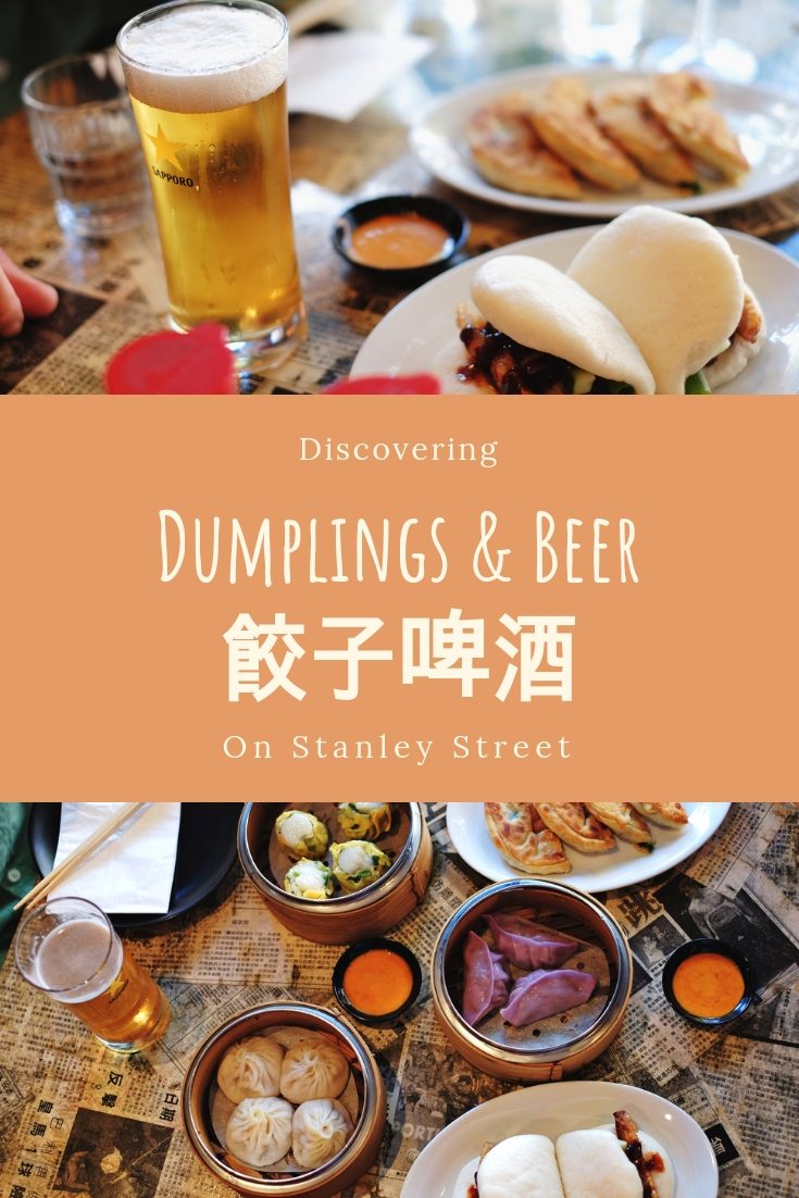 Dumplings and Beer 餃子啤酒 on Stanley Street restaurant and food reviews.