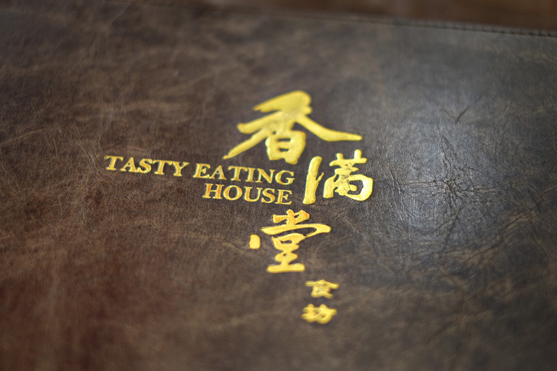 Chinese restaurant Tasty Eating House 香滿堂 in Chatswood; review by White Caviar Life.
